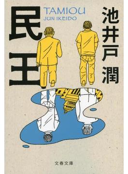 民王(文春文庫)