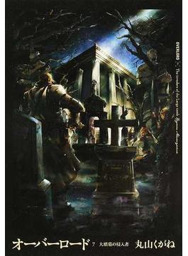 オーバーロード 7 大墳墓の侵入者