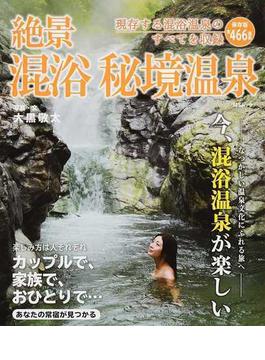 絶景混浴秘境温泉 保存版(MS MOOK)