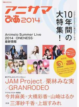 アニサマぴあ 2014 「Animelo Summer Live」大特集!最新情報/インタビュー他(ぴあMOOK)