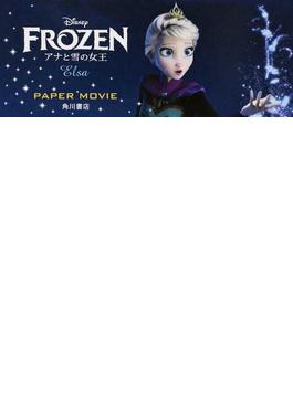 アナと雪の女王Elsa PAPER MOVIE FROZEN
