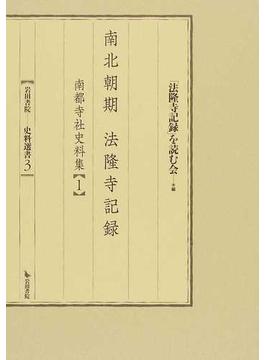 南北朝期法隆寺記録
