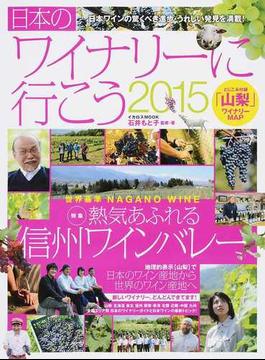 日本のワイナリーに行こう 2015 造り手の顔が見える〈日本ワインガイド〉(イカロスMOOK)
