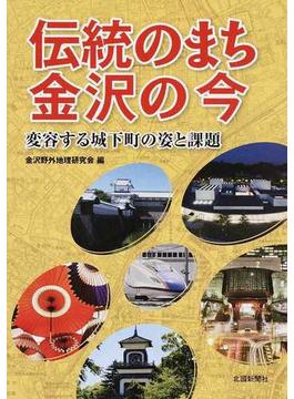 伝統のまち金沢の今 変容する城下町の姿と課題