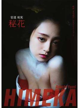 安達祐実 秘花 映画『花宵道中』公式ビジュアルブック
