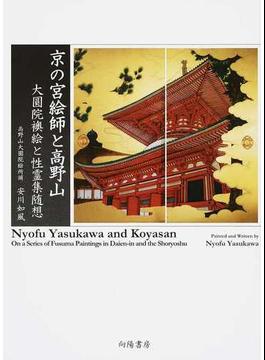 京の宮絵師と高野山 大圓院襖絵と性霊集随想