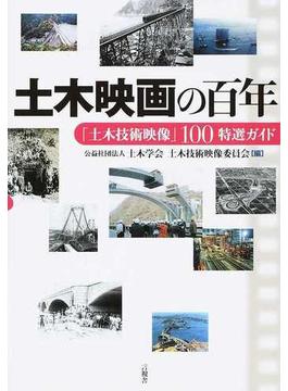 土木映画の百年 「土木技術映像」100特選ガイド