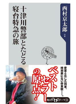 十津川警部とたどる寝台特急の旅(角川oneテーマ21)