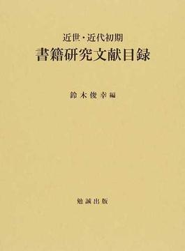近世・近代初期書籍研究文献目録
