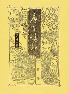 庖丁鹽梅 復刻 第1巻 第一集〜第十集