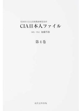 CIA日本人ファイル 復刻 第4巻 児玉誉士夫