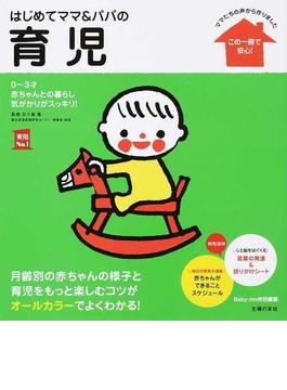 はじめてママ&パパの育児 0〜3才の赤ちゃんとの暮らしこの一冊で安心!