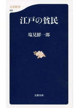 江戸の貧民(文春新書)