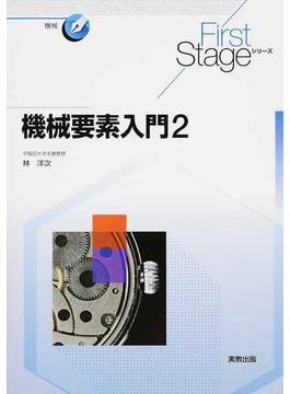 機械要素入門 2