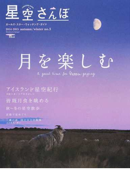星空さんぽ ガールズ・スター・ウォッチング・ガイド no.3(2014−2015autumn/winter) 特集★月を楽しむ(SEIBUNDO mook)