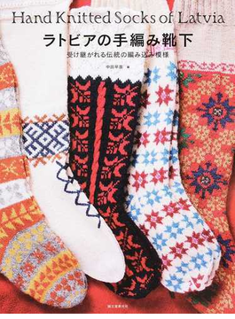 ラトビアの手編み靴下 受け継がれる伝統の編み込み模様