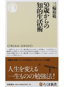 50歳からの知的生活術(ちくま新書)