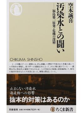 汚染水との闘い 福島第一原発・危機の深層(ちくま新書)
