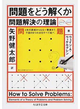 問題をどう解くか 問題解決の理論(ちくま学芸文庫)