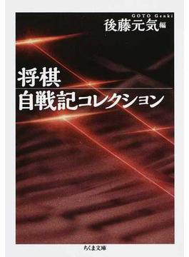 将棋自戦記コレクション(ちくま文庫)