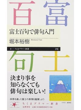 富士百句で俳句入門(ちくまプリマー新書)
