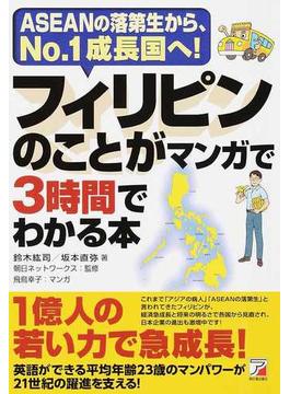フィリピンのことがマンガで3時間でわかる本 ASEANの落第生から、No.1成長国へ!