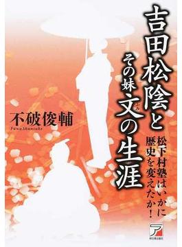 吉田松陰とその妹文の生涯 松下村塾はいかに歴史を変えたか!