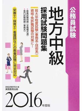 地方中級採用試験問題集 公務員試験 2016年度版