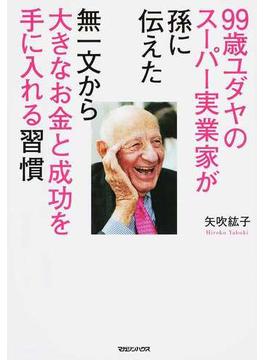 99歳ユダヤのスーパー実業家が孫に伝えた無一文から大きなお金と成功を手に入れる習慣