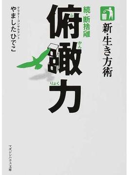 俯瞰力 新・生き方術 断捨離 続(マガジンハウス文庫)