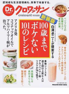 白澤卓二さんが提案する100歳までボケない101のレシピ 新装版(マガジンハウスムック)