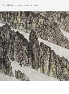 古の贈り物 日本画家西久松吉雄の世界