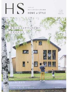 HS HOME&STYLE 住まいと生き方の上質な関係 Vol.9(2014Summer) 家族の歩みとやすらぎが紡ぐ、幸せのかたち