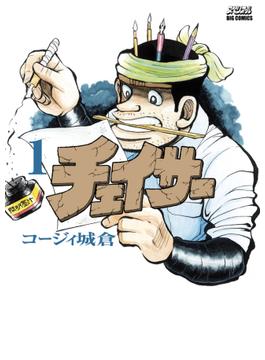 チェイサー(ビッグコミックス) 4巻セット(ビッグコミックス)