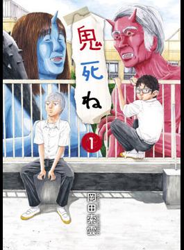 鬼死ね(ビッグコミックス) 4巻セット(ビッグコミックス)