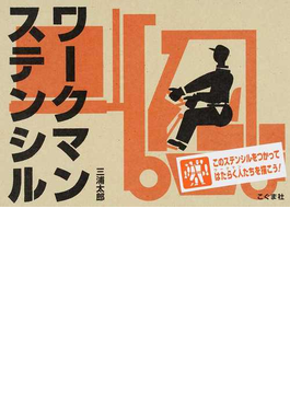 ワークマンステンシル 2巻セット