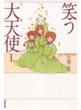 笑う大天使(1)