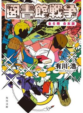 図書館戦争+別冊図書館戦争 全6冊合本版(角川文庫)