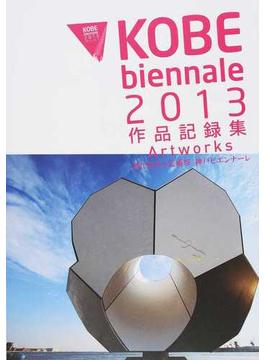 神戸ビエンナーレ 港で出合う芸術祭 2013 作品記録集