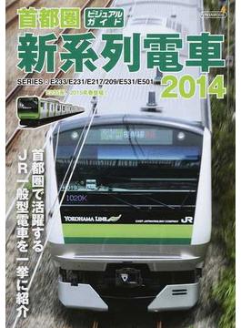首都圏新系列電車 ビジュアルガイド 2014 SERIES:E233/E231/E217/209/E531/E501(イカロスMOOK)