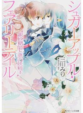 銀砂糖師と黒の妖精王(角川ビーンズ文庫)