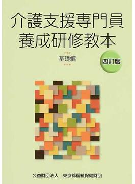介護支援専門員養成研修教本 4訂版 基礎編