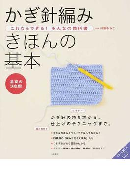 かぎ針編みきほんの基本 基礎の決定版!