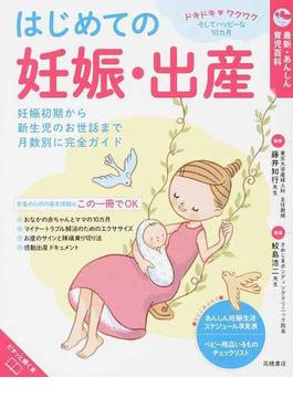 はじめての妊娠・出産 最新・あんしん育児百科 妊娠初期から新生児のお世話まで月数別に完全ガイド ドキドキ♥ワクワクそしてハッピーな10カ月