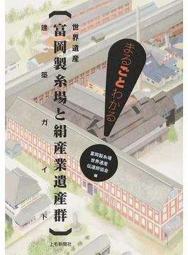 世界遺産〈富岡製糸場と絹産業遺産群〉建築ガイド まるごとわかる