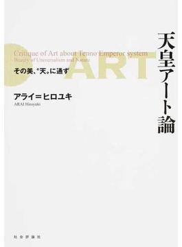 """天皇アート論 その美、""""天""""に通ず"""