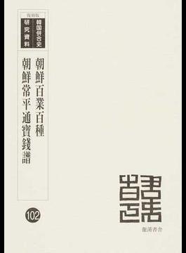 朝鮮百業百種 復刻版の通販/京城...