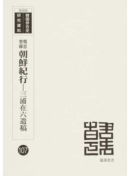 明治癸卯朝鮮紀行 三浦在六遺稿 復刻版