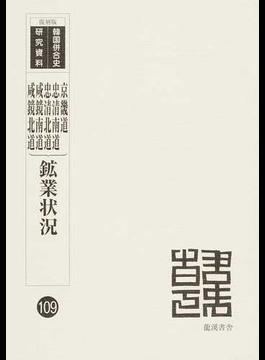 鉱業状況 復刻版 1 京畿道/忠清南道/忠清北道/咸鏡南道/咸鏡北道