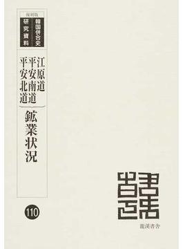 鉱業状況 復刻版 2 江原道/平安南道/平安北道